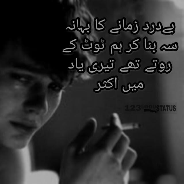 Sad WhatsApp Urdu Status On Love
