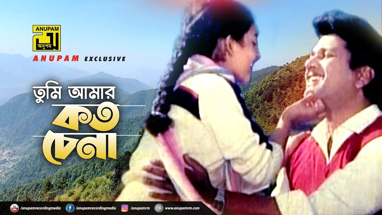 Tumi Amar Koto Chena Lyrics ( তুমি আমার কত চেনা ) - Dolna