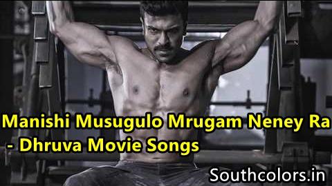 Listen Manishi Musugulo Mrugam Neney Ra Telugu Song | Dhruva Songs JukeBox,Ram Charan , Rakul Preet Singh
