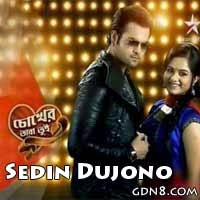Sedin Dujone Chokher Tara Tui Serial
