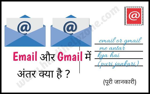 Email और Gmail में क्या अंतर (Difference) है ?  पूरी जानकारी