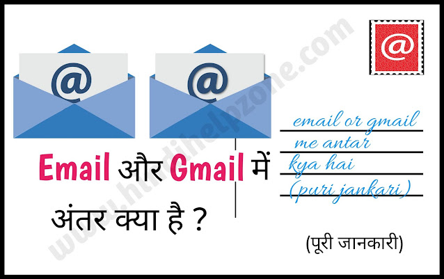 Email and Gmail difference in hindi जानीए Email aur Gmail mein kya antar hai