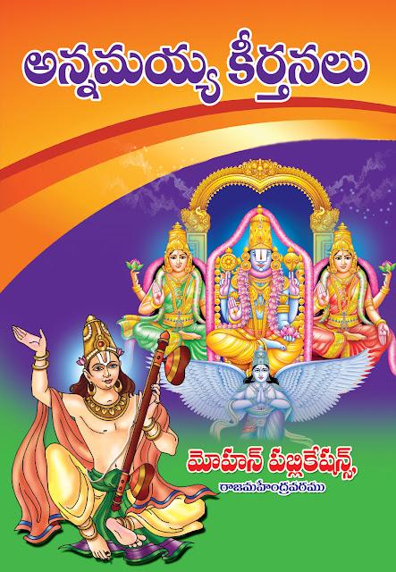 అన్నమయ్య కీర్తనలు | Annamayya Keerthanalu | GRANTHANIDHI | MOHANPUBLICATIONS | bhaktipustakalu
