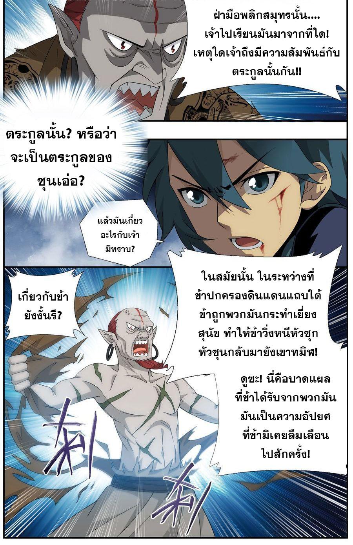 อ่านการ์ตูน Doupo Cangqiong 205 ภาพที่ 6