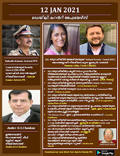 Daily Malayalam Current Affairs 12 Jan 2021