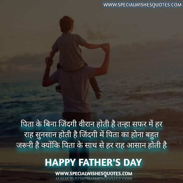 fathers day special shayari