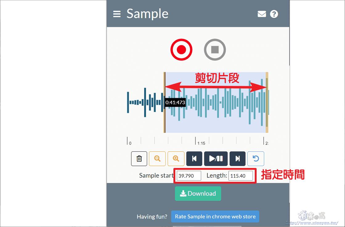 Sample 擷取網頁音訊儲存WAV檔案
