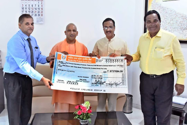 baroda up gramin bank kerala floods donation yogi adityanath gramin bank news rrb news baroda up gramin bank chairman d p gupta baroda up gramin bank staff union airrbea