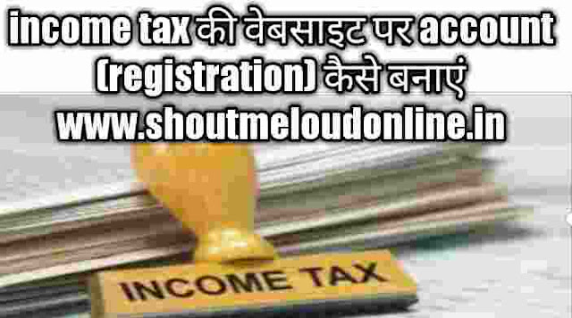 income tax e filing registration kaise kare