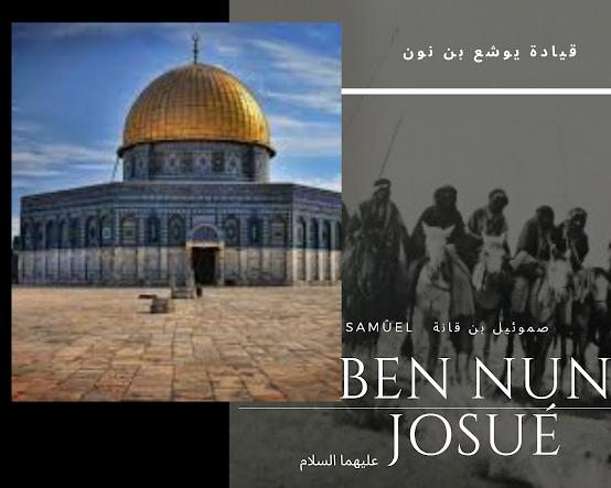 هل يعودة اليهود إلى فلسطين - لماذا تحت قيادة النبي يوشع بن   .نون