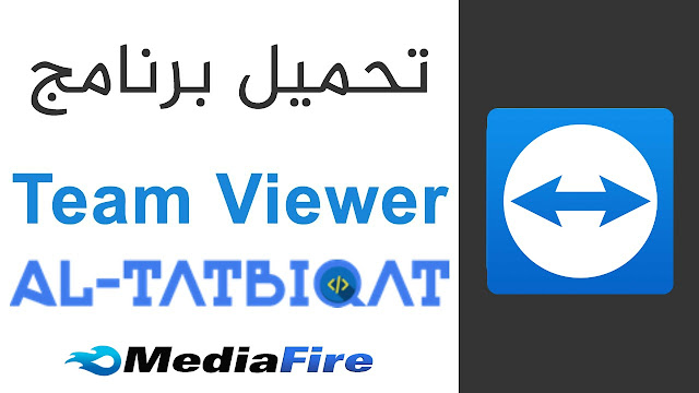 تحميل برنامج تيم فيور TeamViewer اخر اصدار برابط مباشر