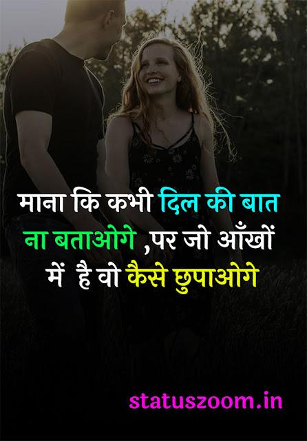 love status pics hindiimage
