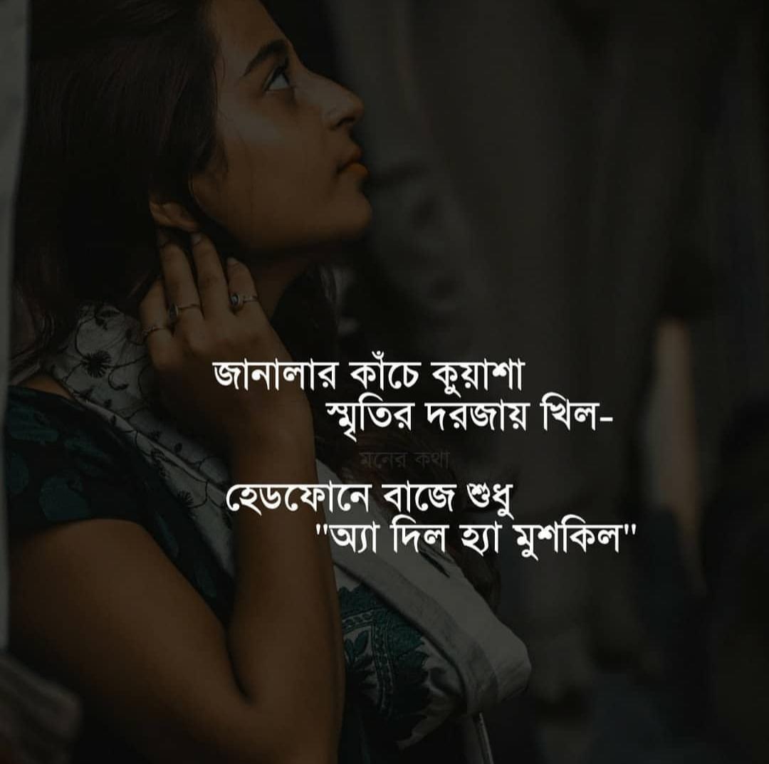 20+ বেস্ট বাংলা What's app Status | 20+ Best Bengali What's app Status | What's app Status & Quotes