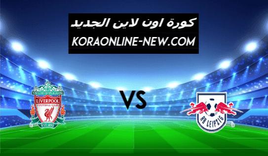 مشاهدة مباراة ليفربول ولايبزيج بث مباشر اليوم 16-2-2021 دوري أبطال أوروبا