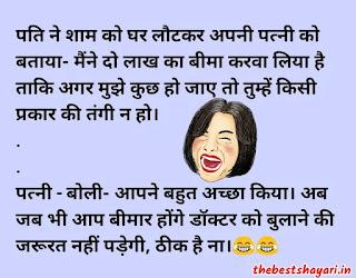 Hindi jokes pati patni