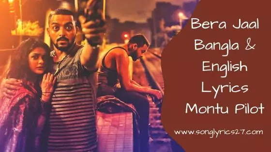 Bera Jaal Bangla Lyrics Montu Pilot