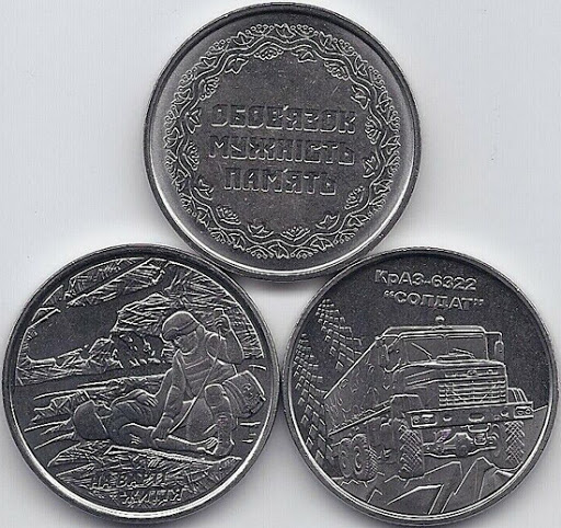 Ukraine 10 hryvnia 2019 - Three new Armed Forces types