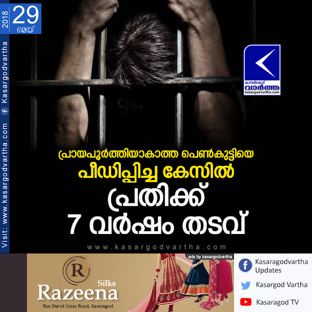 Kasaragod, Kerala, News, Molestation, Court, Fine, Suicide-attempt, 7 year imprisonment for Molestation case accused.