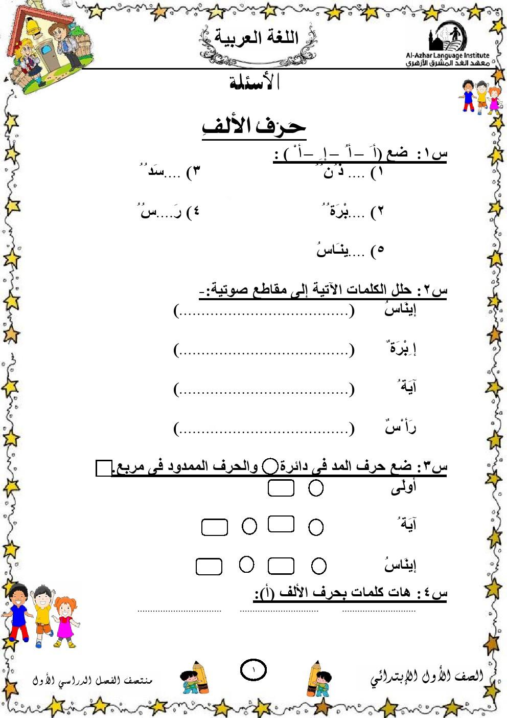 مراجعة لغة عربية للصف الاول الابتدائي الترم الثاني لعام 2022