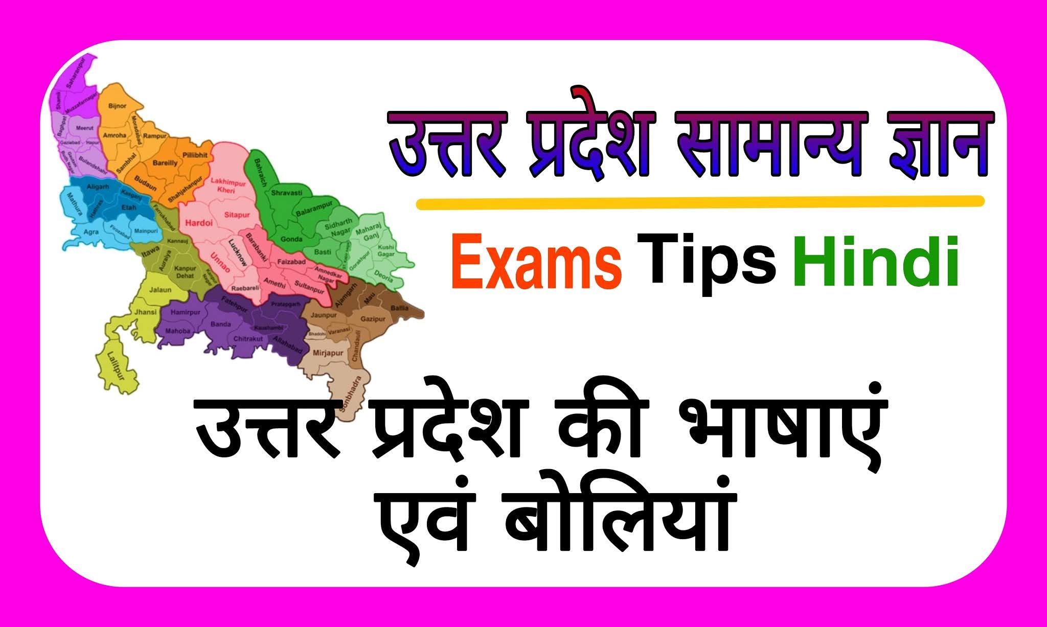 उत्तर प्रदेश GK, उत्तर प्रदेश की भाषाएं, UP Languages GK in Hindi, UP Languages related gk in hindi, UP GK in Hindi, Uttar Pradesh ki Bhasha , UP ki Jankari