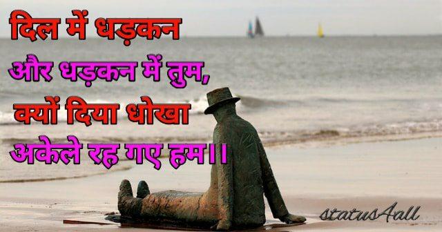 Sad Status in Hindi For Life   Status on Sad Mood in Hindi   Sad Status in Hindi