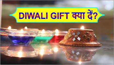 diwali gifts kya de best diwali gifts