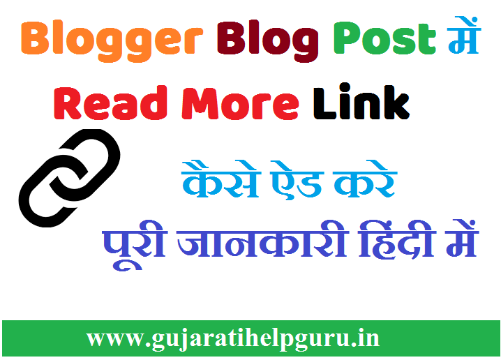 Blogger Blog Me Read More Link Kaise Kare 2020 (How To Read More Link in Blog Post)