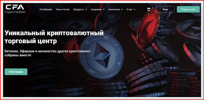 [ЛОХОТРОН] crypto-facilities.com – Отзывы, развод? Компания CryptoFacilities мошенники!