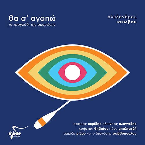 «Θα σ' αγαπώ» - Το τραγούδι της Αμυμώνης από τον Αλέξανδρο Ιακώβου