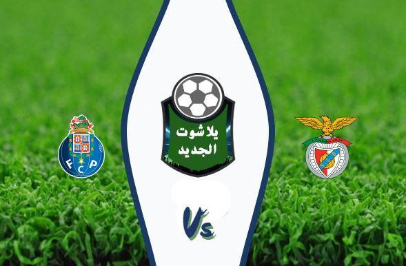 نتيجة مباراة بورتو وبنفيكا اليوم 1 اغسطس 2020 كأس البرتغال