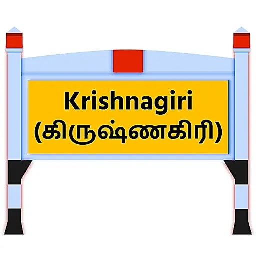 Krishnagiri News in Tamil