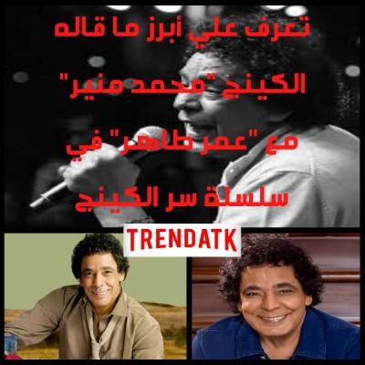 تحميل اغنية لما النسيم محمد منير mp3 سمعنا