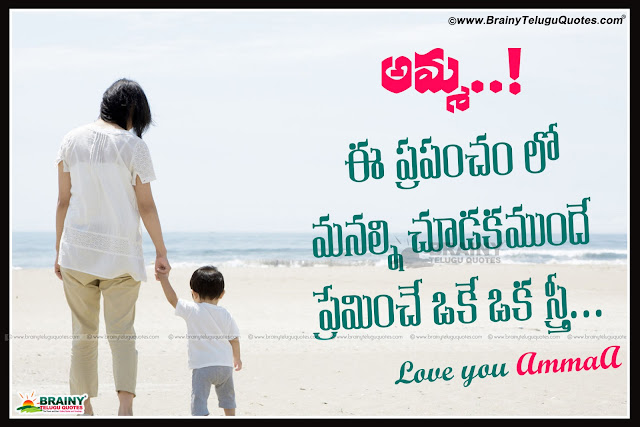 Here is Best quotes on mother in Telugu, True quotes on mother in Telugu, Best quotes on mother in Telugu with Images, Mothers Day greetings in Telugu language,Best quotes on mother in Telugu with Beautiful Images, True quotes on mother in Telugu, Best quotes on mother in Telugu with Images, Mothers Day greetings in Telugu font Download,Best example of mother love images, True mother love Quotes and messages, mother Sacrifice for children messages Images, Great mother love on children images, Top mother's love Quotes and Quotations in English, Best mother example with pics download.