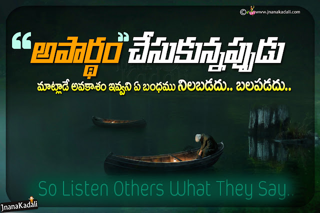 telugu quotes-nice words on life in telugu-famous life changing quotes in telugu