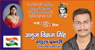*विज्ञापन : अपना दल व्यापार मण्डल प्रकोष्ठ के मंडल प्रभारी अनुज विक्रम सिंह की तरफ से रक्षाबंधन, श्रीकृष्ण जन्माष्टमी एवं स्वतंत्रता दिवस की शुभकामनाएं*