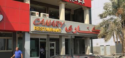 مطعم كناري