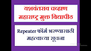 Ycmou Repeater exam may 2020