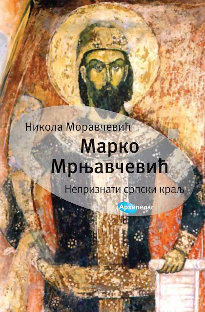Promocija novog romana Nikole Moravčevića