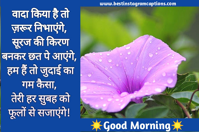 khubsurat good morning shayari