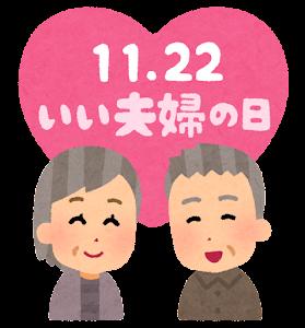 いい夫婦の日のイラスト(高齢者)