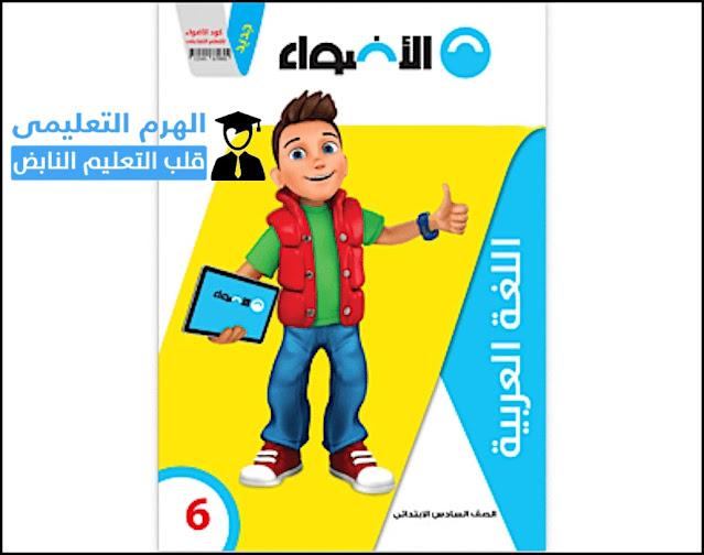 تحميل كتاب الاضواء عربي الصف السادس الابتدائي pdf