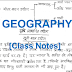 Hand Written Complete Geography Class Notes pdf in Hindi for Civil Services Exams
