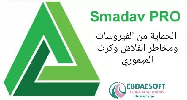 تحميل برنامج Smadav Pro كامل للحماية من الفيروسات، تنزيل نسخة محمولة بورتابل تثبيت وتفعيل صامت Portable