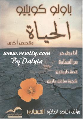 تحميل كتاب الحياة وقصص اخرى بصيغة pdf مجانا