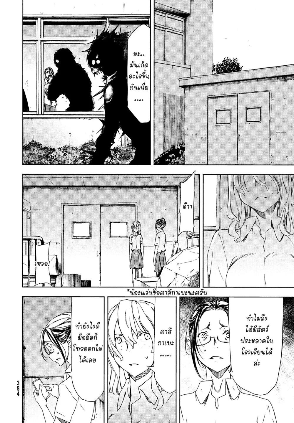 อ่านการ์ตูน Gleipnir ตอนที่ 63 หน้าที่ 12