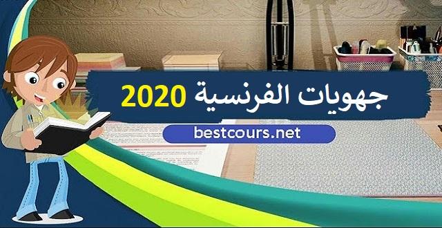 جهويات الفرنسية اولى باك 2020-2021