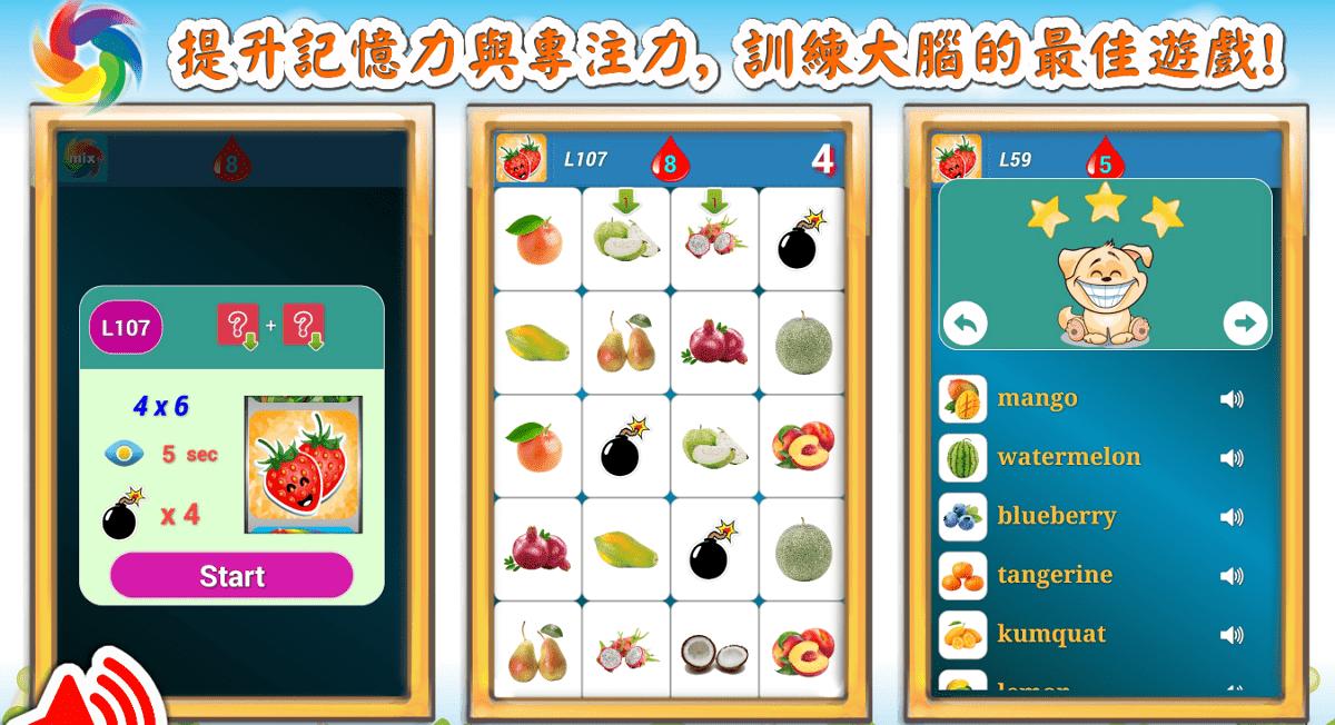 記憶配對大挑戰(Memory Game) 圖像記憶訓練遊戲同時學習英文單字 - 逍遙の窩