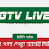 Gazi Tv Live Bangladesh - Watch Live Gazi Television (গাজী টিভি)