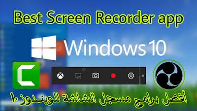 أفضل  برامج تسجيل الشاشة لنظام التشغيل Windows 10 في 2020