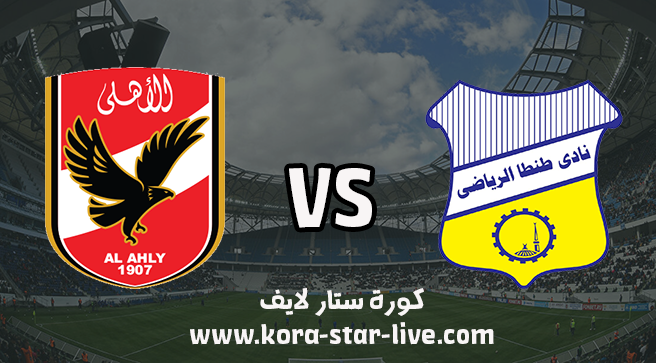 مشاهدة مباراة الاهلي وطنطا بث مباشر اليوم بتاريخ 26-09-2020 الدوري المصري
